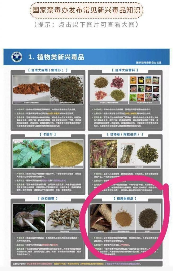 Various herbs and extracts marketed on the Chinese online store Taobao