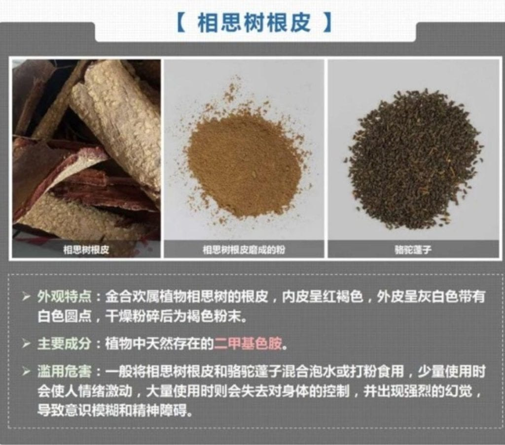 Acacia Confusa Root Bark as marketed on the Chinese online store Taobao